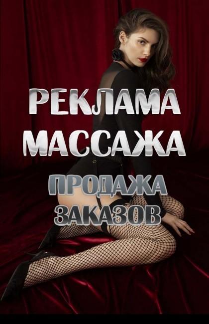 Реклама массажа 89851777247
